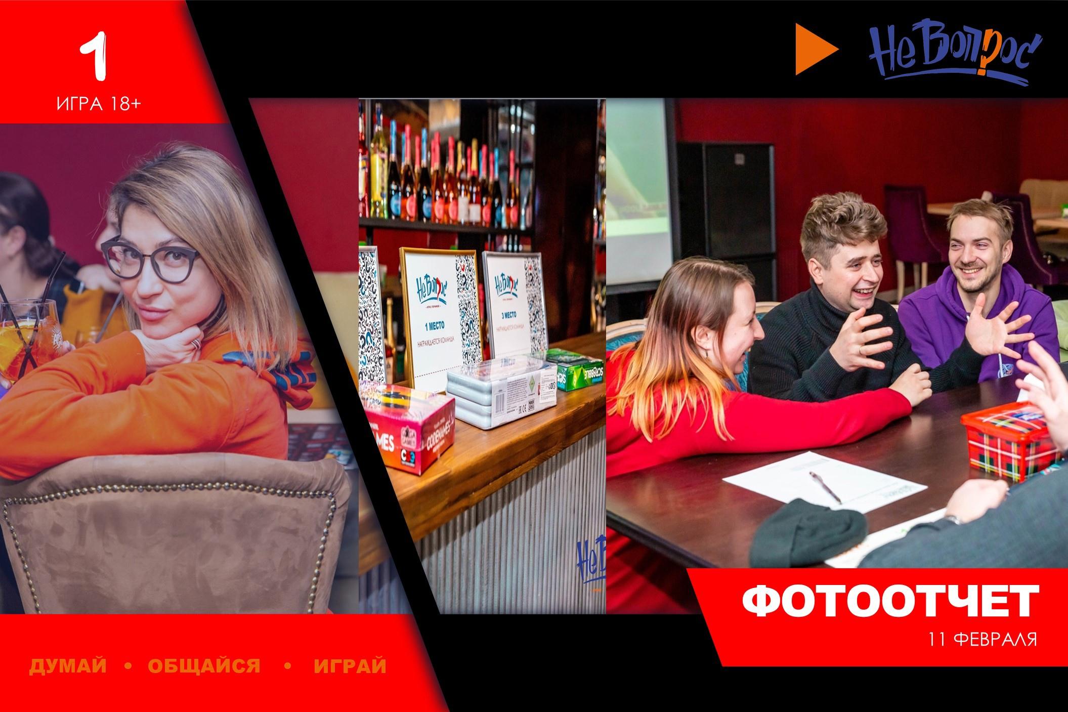 """""""Г..ноВопрос"""" #1. 11 февраля 2021"""