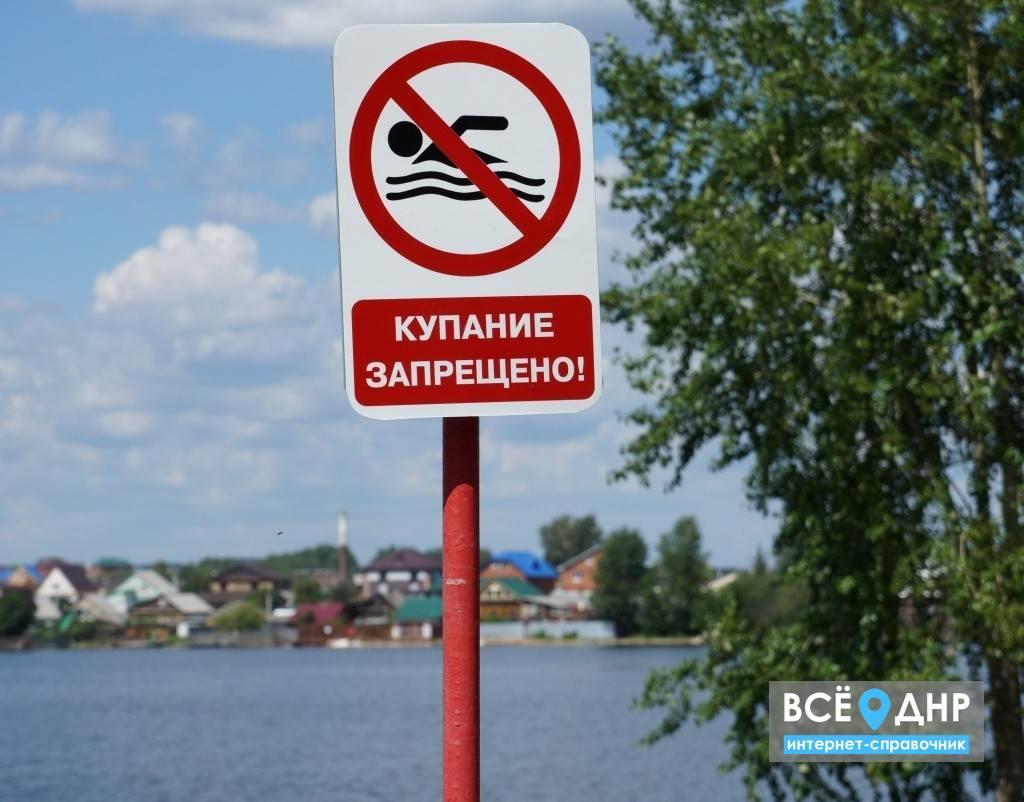 Меры безопасности на водных объектах в весенне-летний период