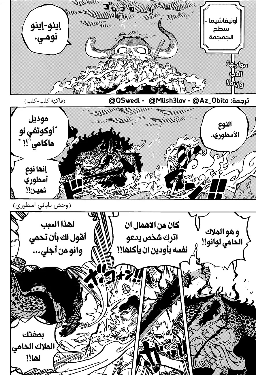 One Piece Arab 1020, image №2