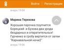 Барецкий Стас | Москва | 7