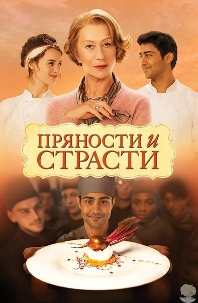 """Фильм """"Пряности и страсти"""", 2014 г."""