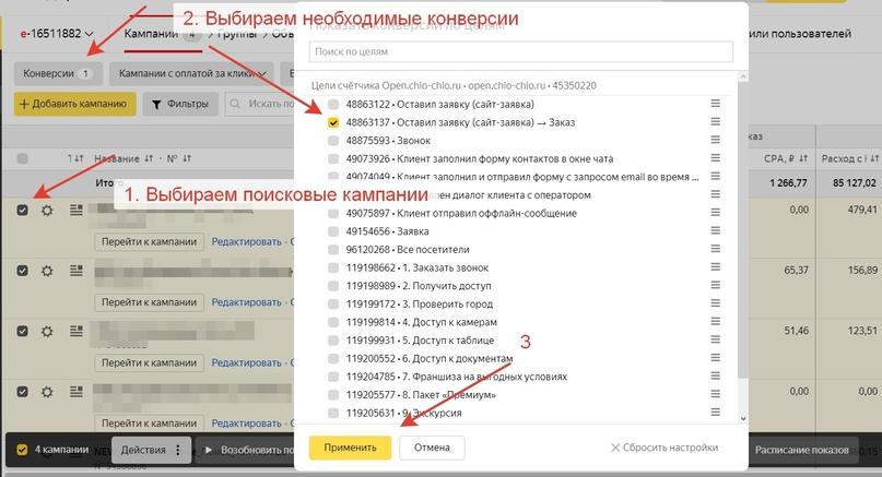 Как Анализировать Яндекс.Директ Через Интерфейс Быстро И Эффективно, изображение №1