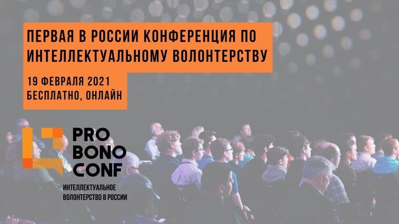Бесплатная онлайн-конференцию по интеллектуальному волонтерству PRO BONO CONF, изображение №1