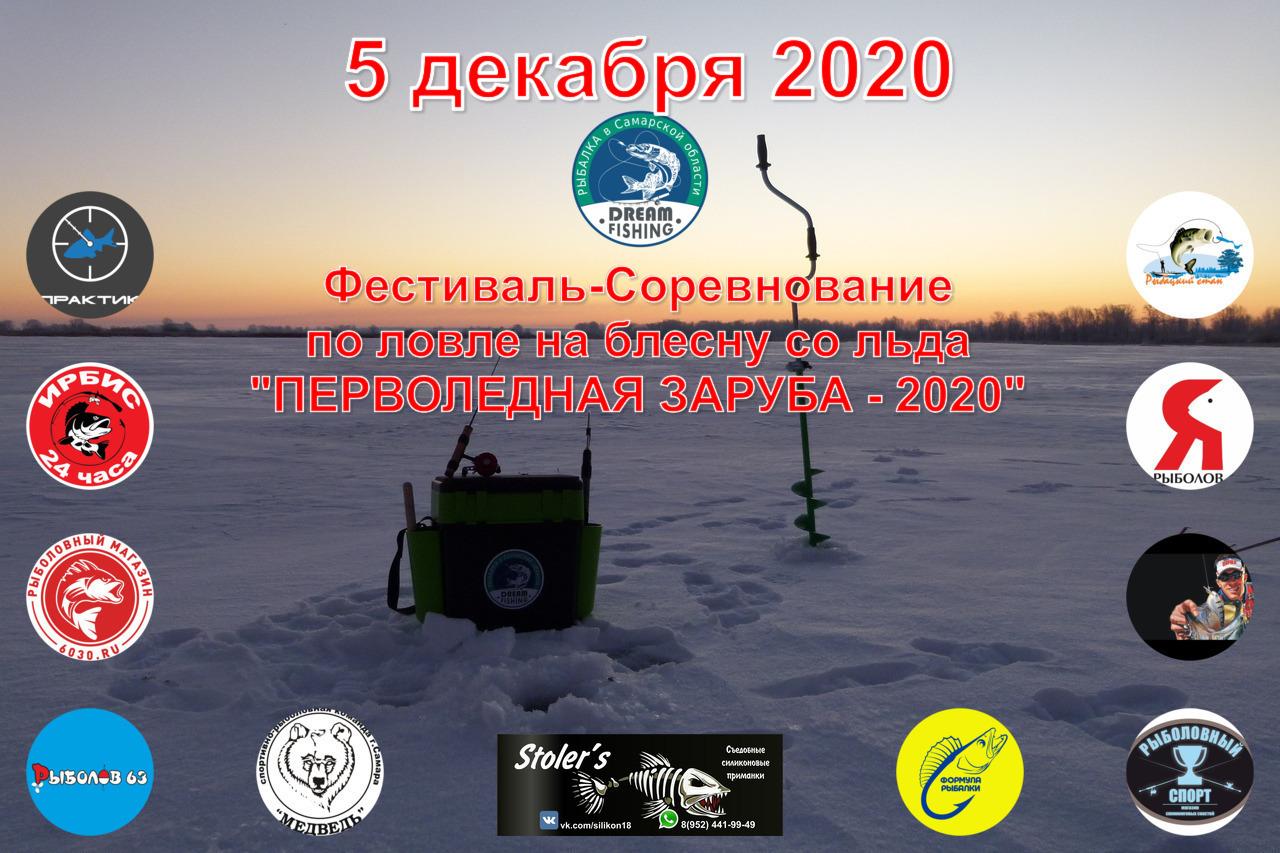 """Афиша """"ПЕРВОЛЕДНАЯ ЗАРУБА - 2020"""""""