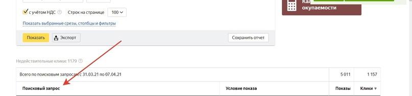 Проверка поискового трафика Яндекс.Директ
