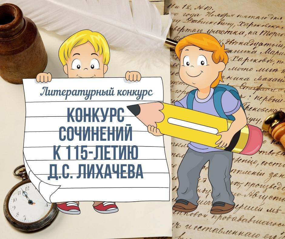 Принимаются заявки на межрегиональный конкурс сочинений