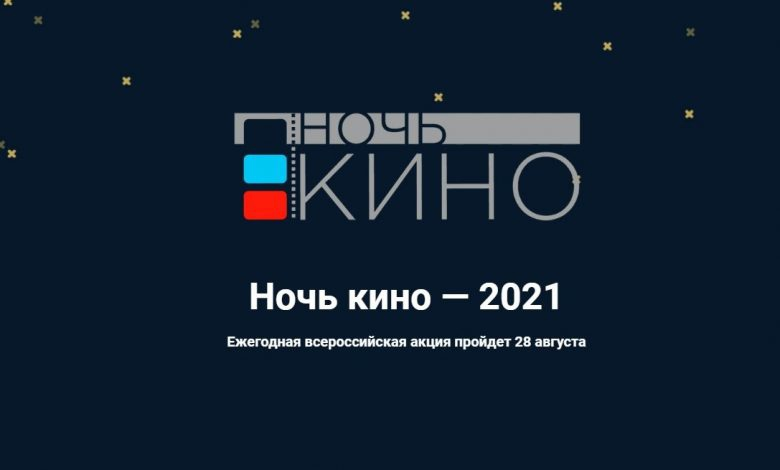 Петровск присоединится ко Всероссийской акции «Ночь кино»