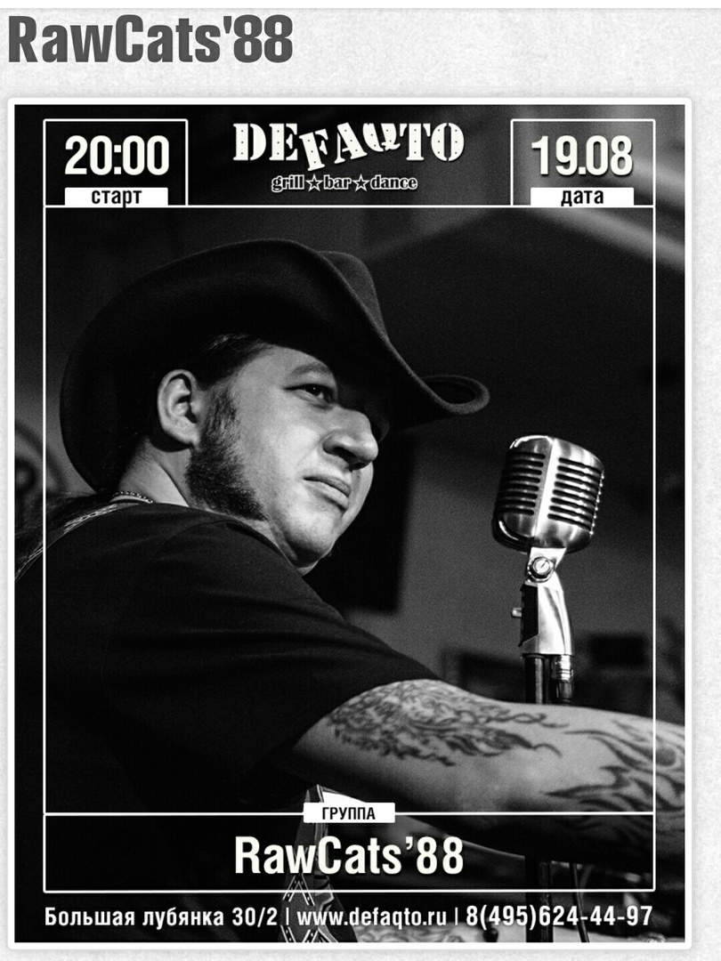 19.08 RawCats88 в клубе DeFAQto!