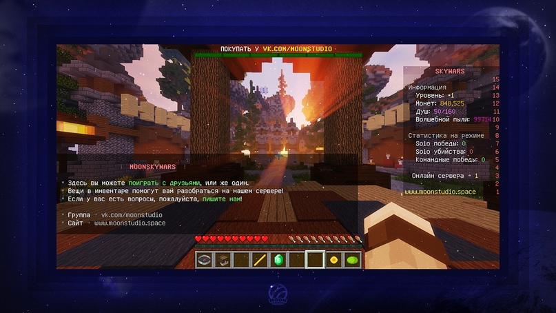 Сборка «MoonSkyWars» v2.0 — Увлекательные небесные бои! (60 арен), изображение №2