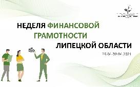 В Липецкой области стартовала Неделя финансовой грамотности
