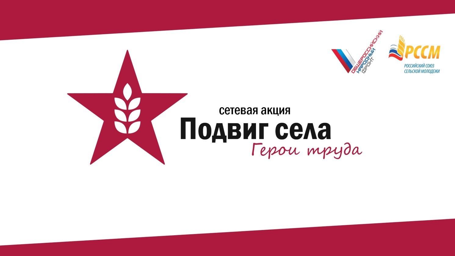 В Саратовской области проходит акция «Подвиг села: герои труда»