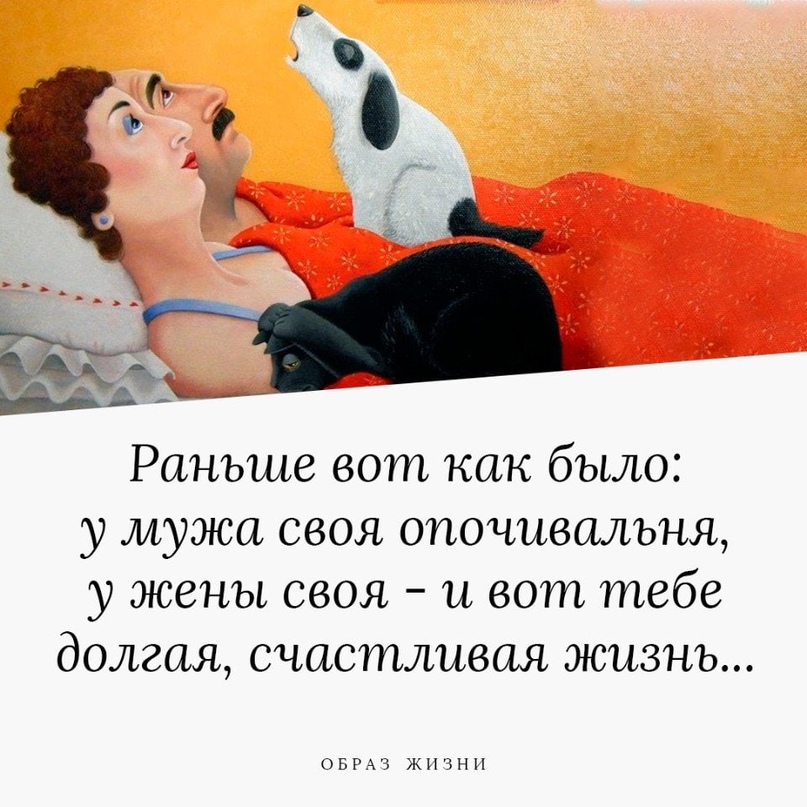 Раньше вот как было: у мужа своя опочивальня, у жены своя - и вот тебе долгая, счастливая жизнь.