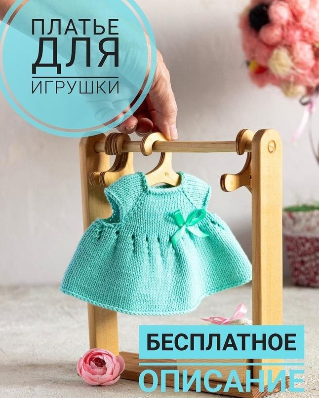 Игрушечное платье. Блог svetlananikulina60