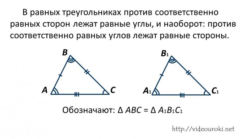 06. Первый признак равенства треугольников