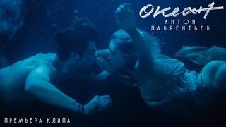 Антон Лаврентьев - Океан (Премьера клипа 2018)