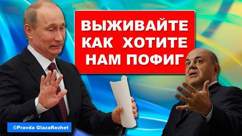 Путин бросил население России на произвол судьбы Крах экономики Pravda GlazaRezhet