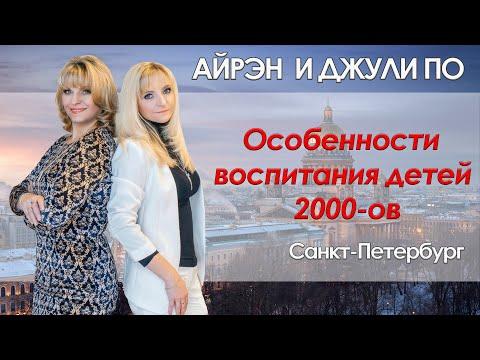Конференция в г Санкт Петербург Лектор Джули По Тема Особенности воспитания детей двухтысячников