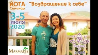 """Йога семинар в Крыму. Вилла """"Мармарис""""  Видео-приглашение от Андрея и Жанны Дорогиных"""