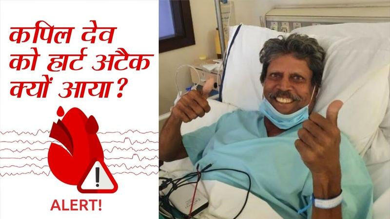 Kapil dev in Hospital Heart Attack AAPKI NEWS AAPKI NEWS DELHI