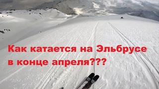 Как катается на Эльбрусе в конце Апреля, когда другие курорты уже закрыты?