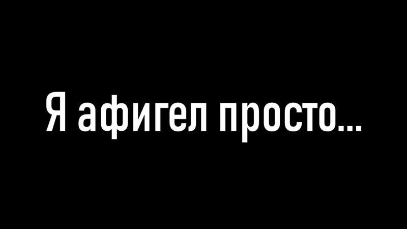 Трейлер Демо Леха Лепеха 3