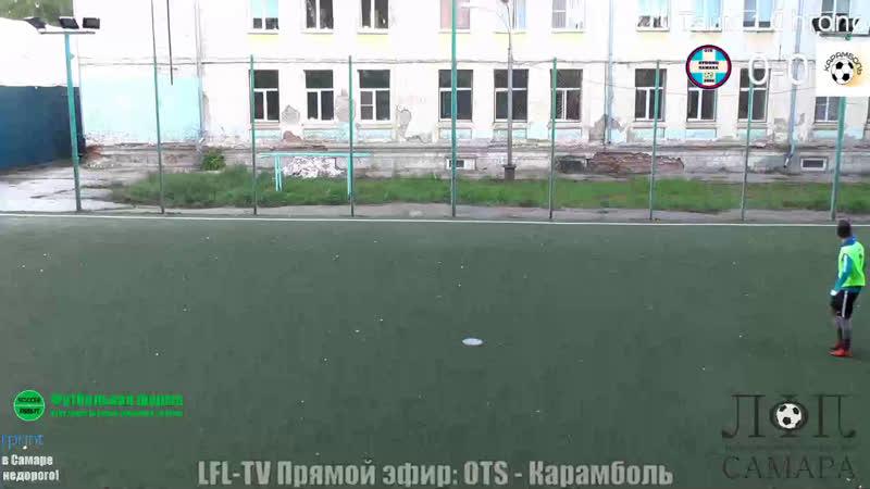 LFL TV Прямо й эфир OTS Карамболь