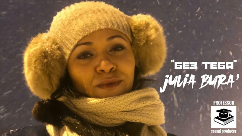 Julia Bura' Без Тебя Official Music Video 2020 beats by Professor Black Malkia