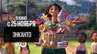 Эхо Кино / Disney «Энканто» // Трейлер
