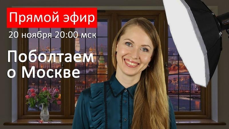 Москва глазами понаехавшей Как тут жить как отсюда уезжать почему люди злые плюсы и минусы