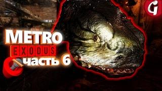 Как убить Царь рыбу и где найти ПНВ ➤ METRO EXODUS ➤ Прохождение #6 ➤ PS5