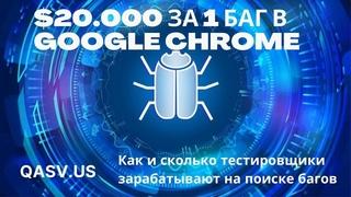 Тестировщики заработали $ за один найденный баг в Google Chrome.