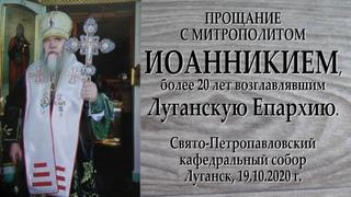 ПРОЩАНИЕ с МИТРОПОЛИТОМ ИОАННИКИЕМ. г. Луганск, Свято-Петропавловский кафедральный собор,