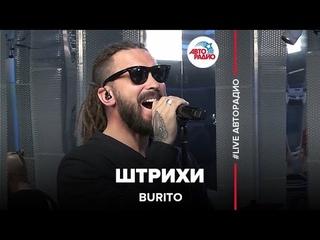 BURITO - Штрихи (LIVE @ Авторадио)