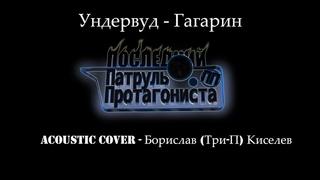 Ундервуд - Гагарин (acoustic cover Борислав (Три-П) Киселев)