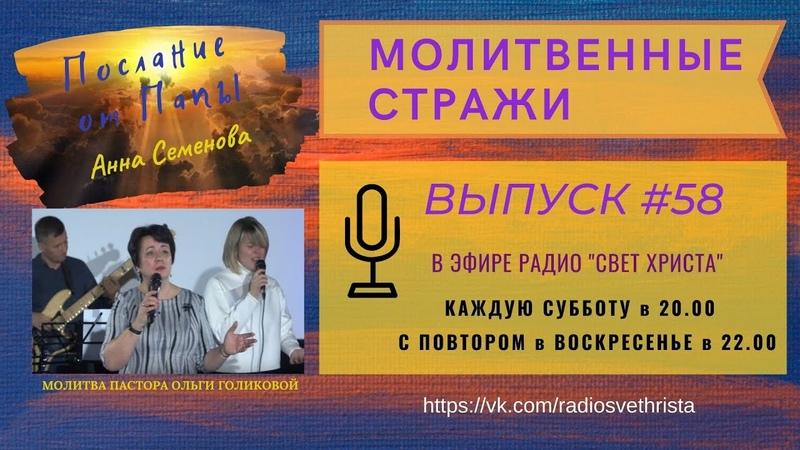 Молитвенные стражи. Выпуск 58. Радио Свет Христа