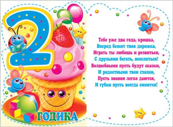 Поздравление кумовьям с днем рождения сына 2 года