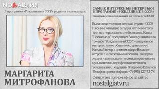 """Маргарита Митрофанова """"Рожденные в СССР"""" Ностальгия 2021"""
