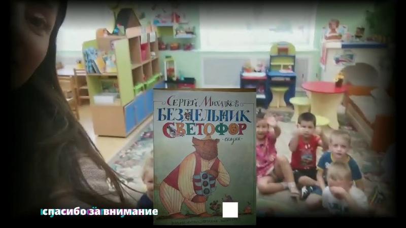 Читаем вместе С Михалкова Бездельник светофор