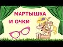 Басня - Мартышка и очки И. Крылов