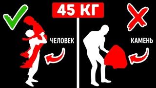 Вот почему поднять человека намного легче, чем камень такого же веса!