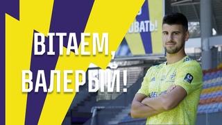Валерий Громыко — футболист БАТЭ!