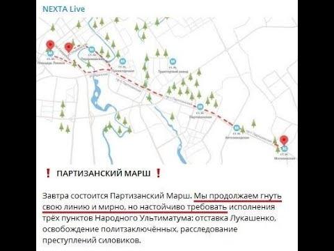 Оперативка Протест в Минске обстановка на 20 00 Ложь Белсат Минск и Хабаровск звенья одной цепи