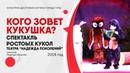КОГО ЗОВЕТ КУКУШКА - спектакль ростовых кукол театра Надежда поколений