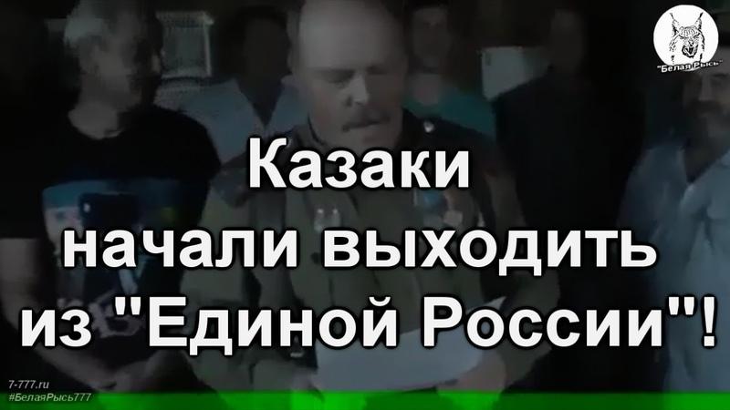 Казаки начали выходить из Единой России !
