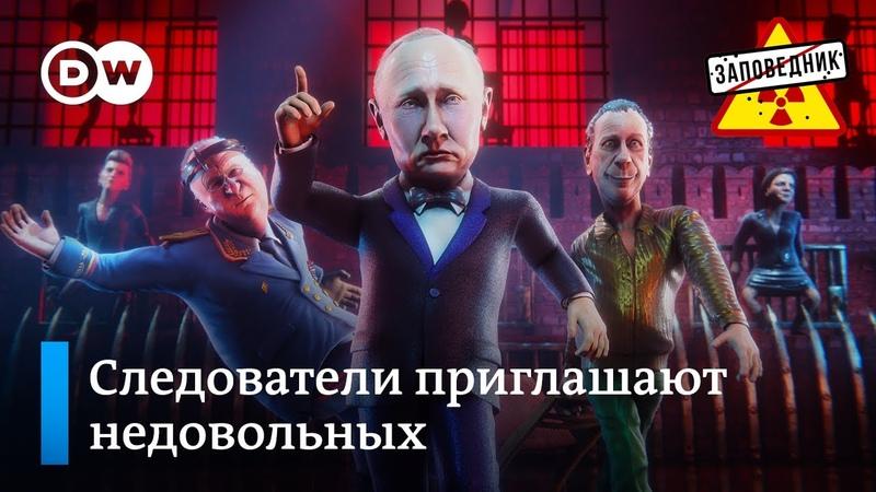 Послание Путина Асимметричный ответ России Экстремистское танго Заповедник выпуск 167