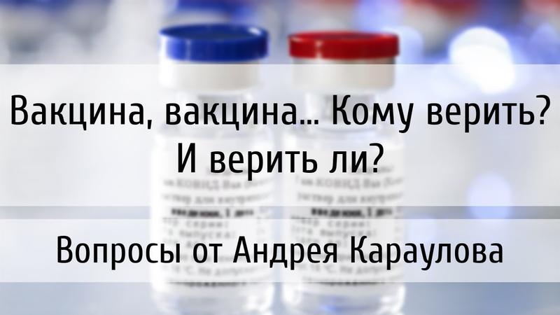 Вакцина вакцина Кому верить И верить ли