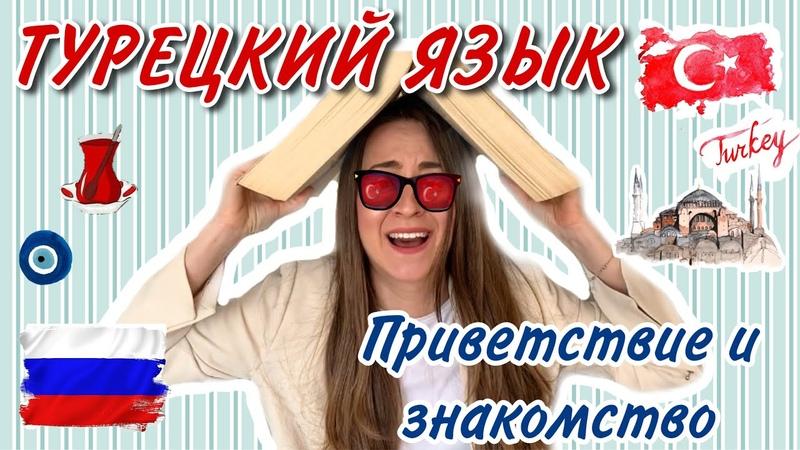 БЫСТРО учим Турецкий язык Для начинающих Урок 1 Приветствие и знакомство