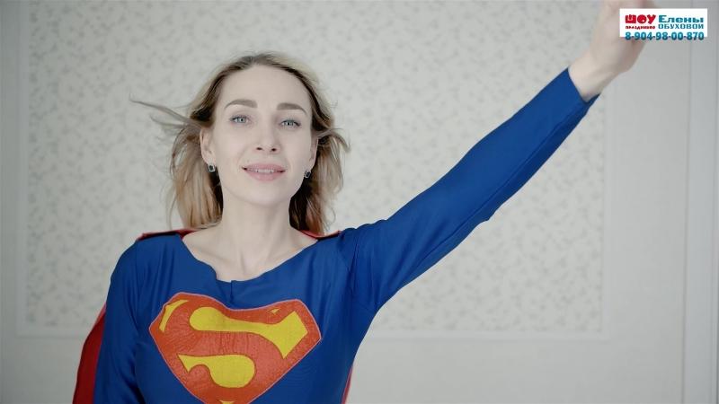 Аниматор СУПЕРГЁЛ СуперДевочка Елены Обуховой 89049800870 г.Каменск-Уральский