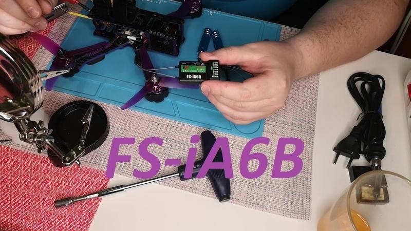 приёмник FlySky FS iA6B облегчение и подключение по iBus