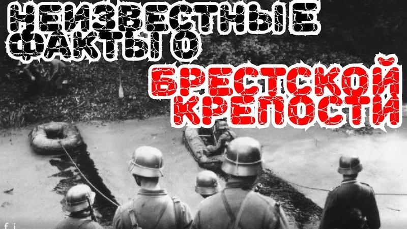 Смотри если думаешь что знаешь о Брестской крепости все Чеченцы в Брестской крепости